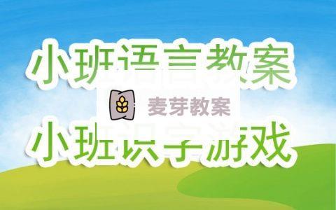 幼兒園小班語言公開課教案《小班識字遊戲》