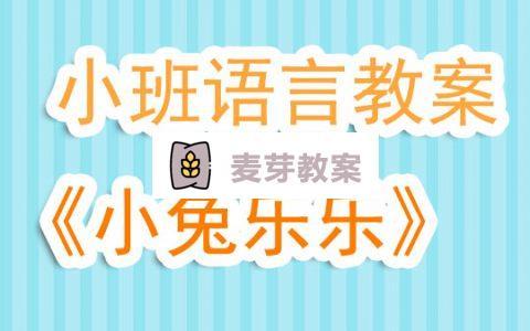 幼兒園小班語言公開課教案《小兔樂樂》含反思