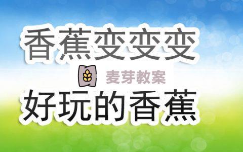 幼兒園小班語言教案《香蕉變變變 好玩的香蕉》含反思
