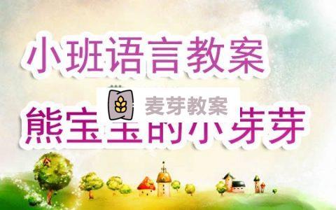 幼兒園小班語言教案《熊寶寶的小芽芽》