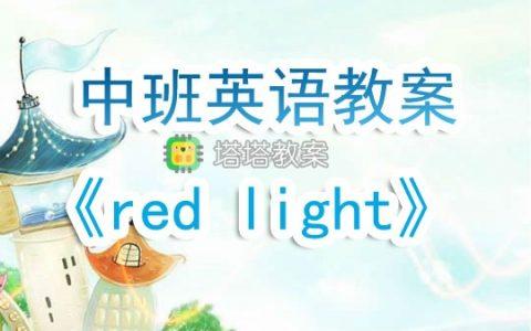幼兒園中班英語教案《red light》