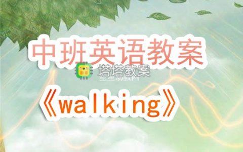 幼兒園中班英語教案《walking》
