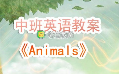 幼兒園中班英語教案《Animals》含反思