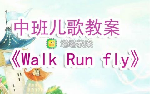 幼兒園中班兒歌教案《Walk Run fly》含反思