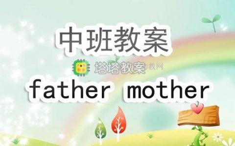 幼兒園中班教案《father mother》