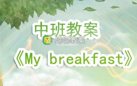 幼兒園中班教案《My breakfast》含反思
