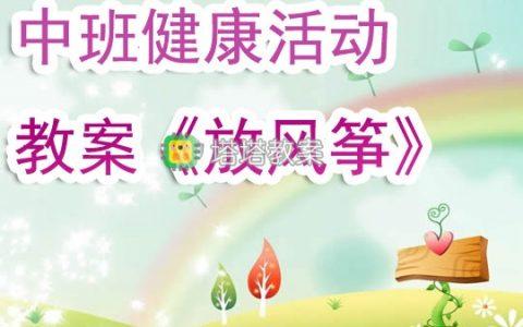 幼兒園中班健康活動教案《放風箏》