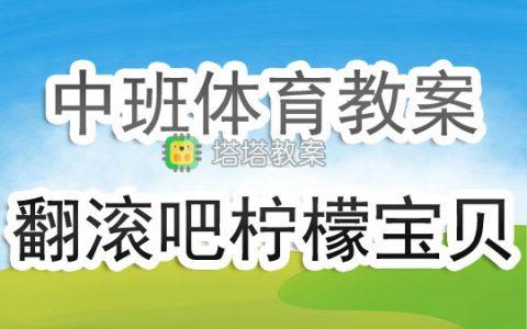 幼兒園中班體育遊戲活動教案《翻滾吧,檸檬寶貝!》含反思