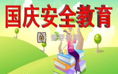 幼兒園國慶節安全教育教案三篇(使幼兒度過一個平安、和諧、愉快的國慶長假)