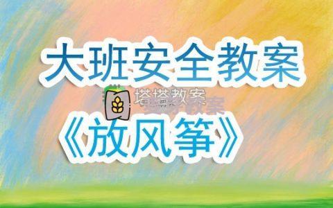 幼兒園大班安全活動教案《放風箏》含反思