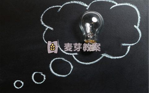 幼兒園大班有趣的漢字教案3篇