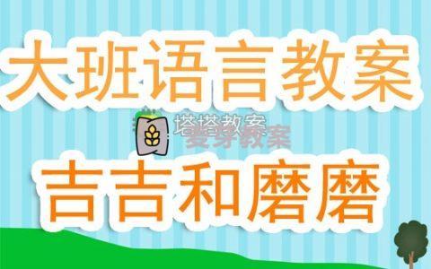 幼兒園大班語言教案《吉吉和磨磨》含反思