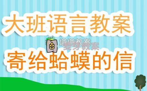 幼兒園大班語言教案《寄給蛤蟆的信》含反思