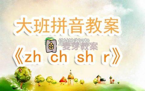 幼兒園大班拼音教案《zh ch sh r》