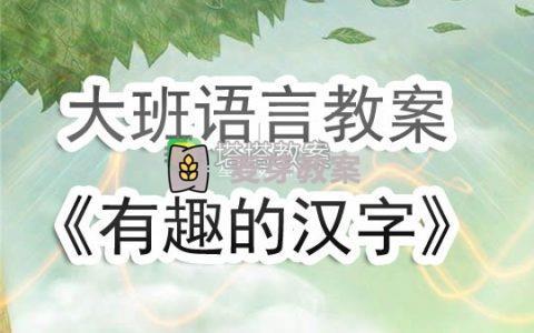 幼兒園大班語言教案《有趣的漢字》含反思