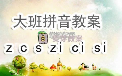 幼兒園大班拼音教案《z c s zi ci si 》