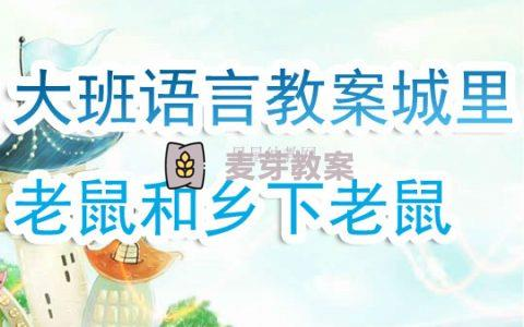 幼兒園大班語言教案《城裡老鼠和鄉下老鼠》反思