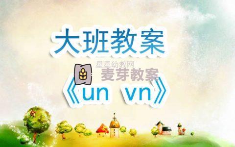 幼兒園大班教案《un vn》