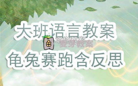 幼兒園大班語言教案《龜兔賽跑》含反思