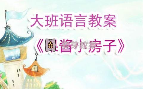 幼兒園大班語言教案《果醬小房子》含反思
