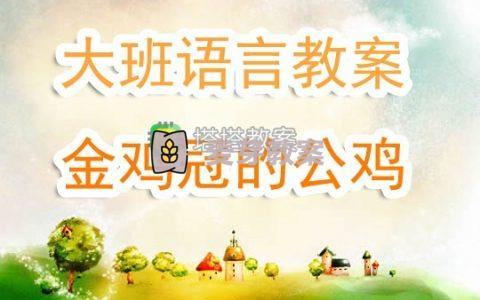 幼兒園大班語言教案《金雞冠的公雞》含反思