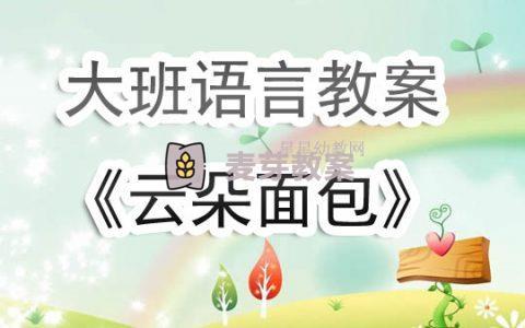 幼兒園大班語言教案《雲朵麵包》含反思