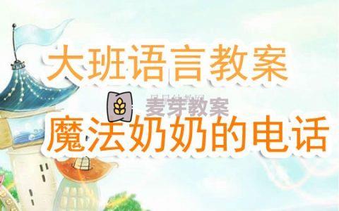 幼兒園大班語言活動教案《魔法奶奶的電話》含反思