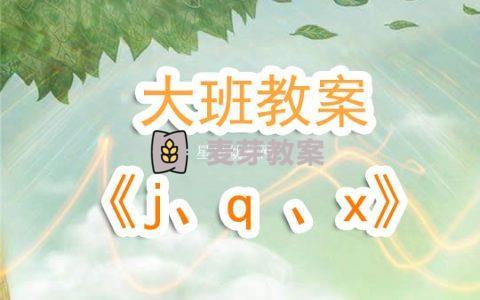 幼兒園大班教案《j、q 、x》含反思