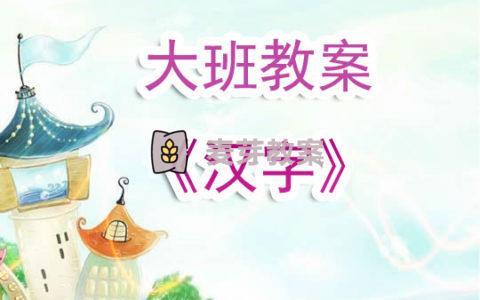 幼兒園大班教案《漢字》