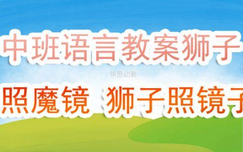 幼兒園中班語言公開課優秀教案《獅子照魔鏡 獅子照鏡子》