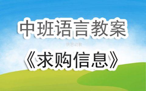 幼兒園中班優質語言教案《求購信息》含反思