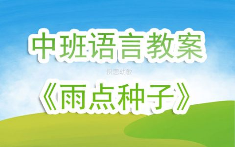 幼兒園中班語言優秀教案《雨點種子》含反思