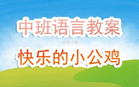 中班語言課教案《快樂的小公雞》含反思