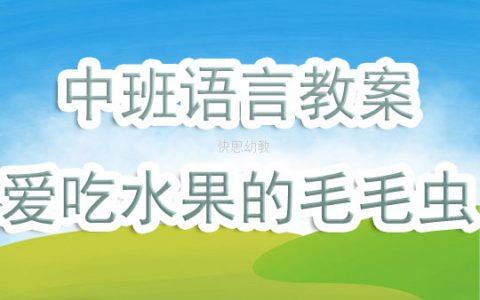 幼兒園中班優秀語言課教案《愛吃水果的毛毛蟲》含反思