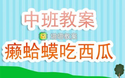 幼兒園中班教案《癩蛤蟆吃西瓜》含反思