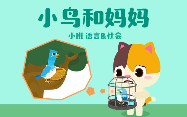 小班-小鳥媽媽和小鳥PPT教學教案