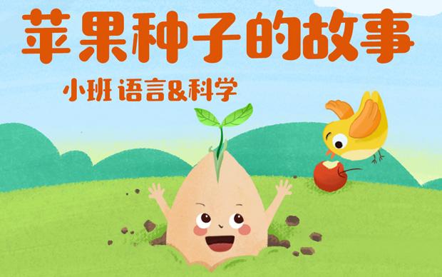 小班-蘋果種子的故事PPT教學教案