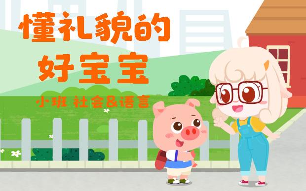 小班-懂禮貌的好寶寶PPT教學教案