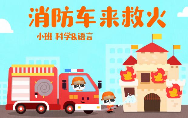 消防車來救火PPT教學教案