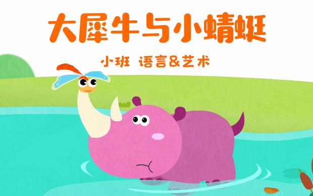 大犀牛和小蜻蜓PPT教學教案