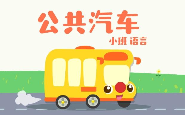 公共汽車PPT教案