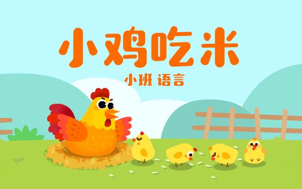 小雞吃米PPT教案