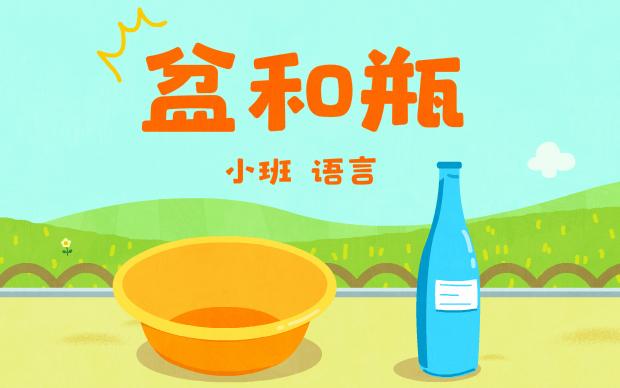 盆和瓶PPT教案