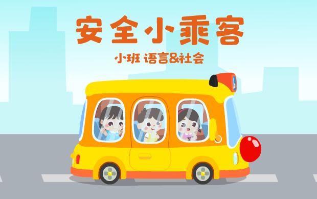 安全小乘客PPT教案