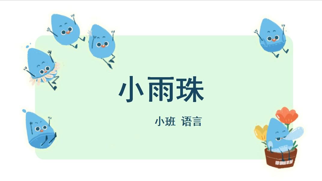小班-小雨珠PPT教案