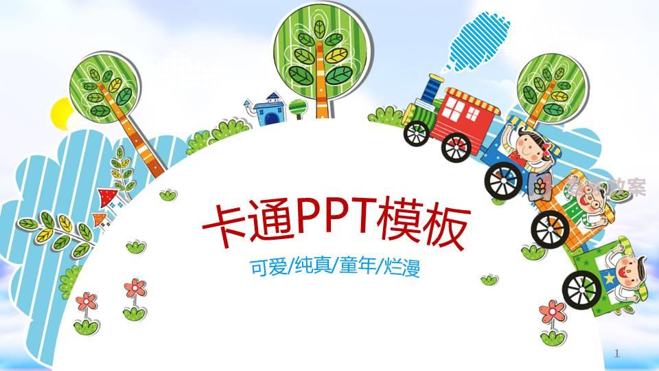 兒童卡通幼儿園教育教學課件動態ppt範本幻燈片