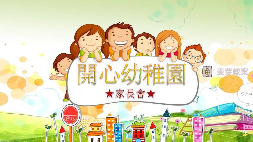 卡通幼稚園簡介家長會兒童教育PPT