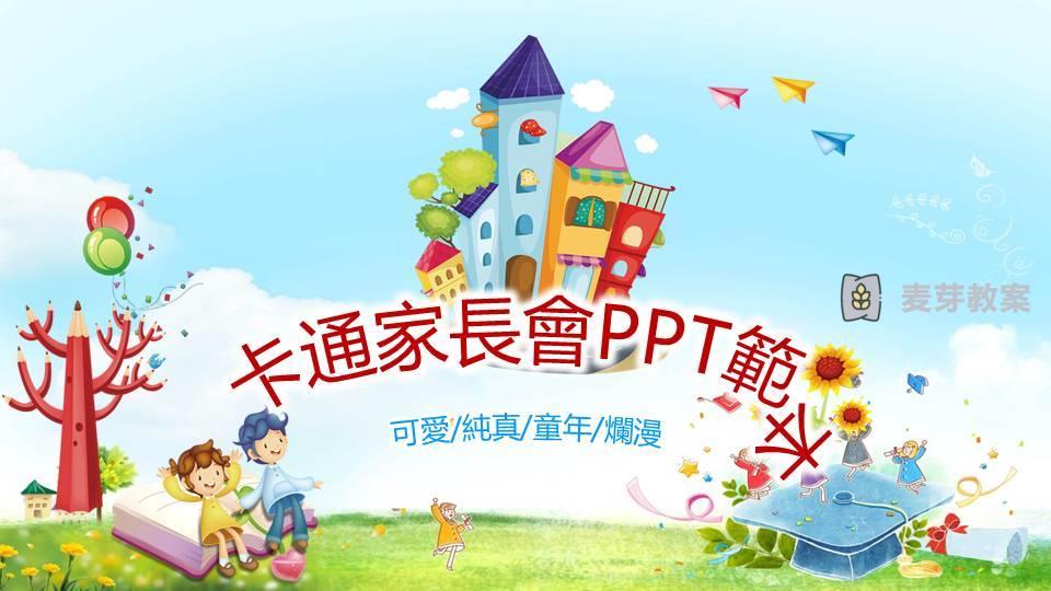 卡通彩虹幼稚園小學生家長會PPT範本幻燈片下載