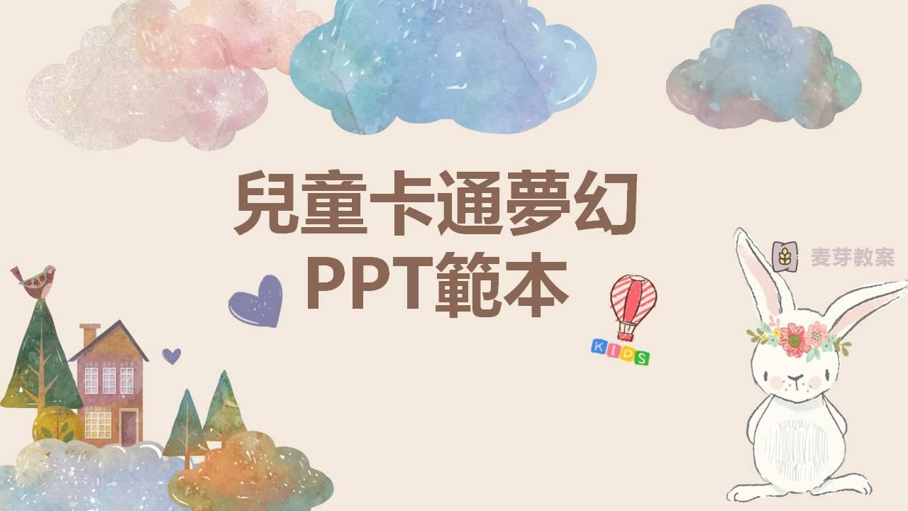 可愛卡通兒童插畫幼稚园快樂成長雲朵創意手繪相册幼稚教育PPT