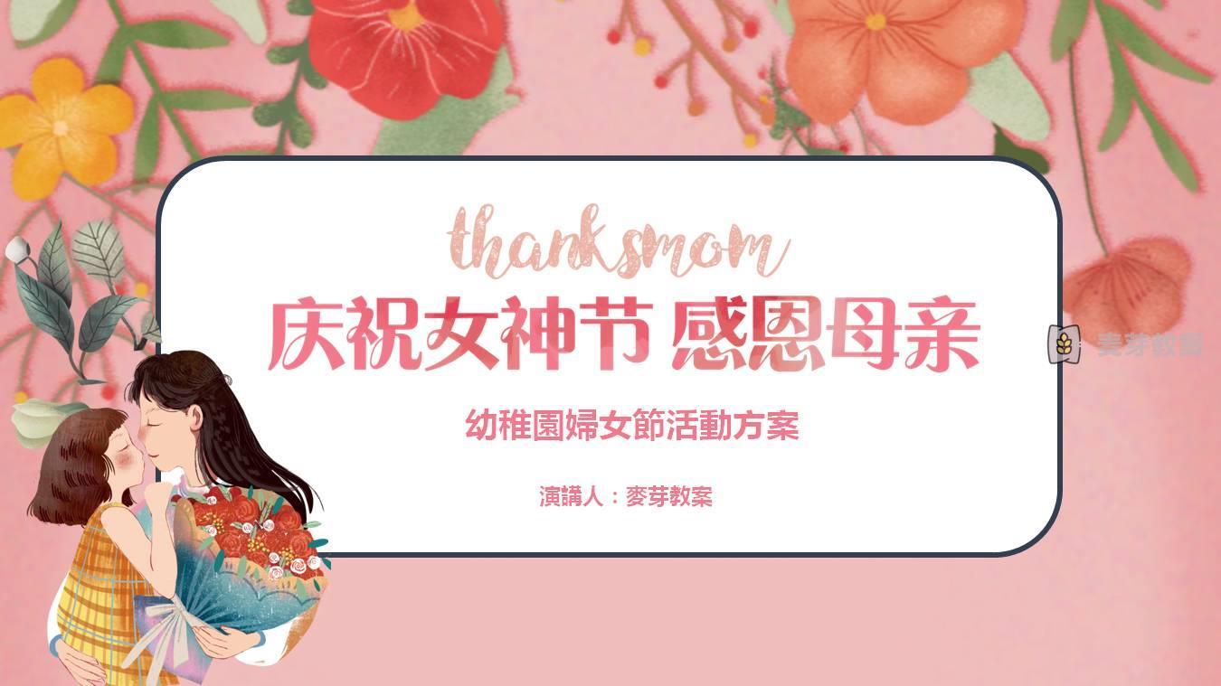 小清新慶祝女神節感恩母親幼稚園婦女節活動方案PPT範本